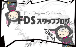 FDSスタッフブログ